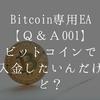 ビットコインで入金がしたいんだけど、どうしたらよいの?【Bitcoin専用EA Q&A001】