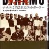『ディナモ』ナチスに消されたフットボーラー
