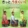 力づけられるインド映画の傑作『きっと、うまくいく』-ジェムのお気に入り映画