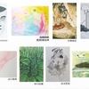 【展示会のお知らせ】YOUNG ARTISTS展
