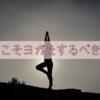 2019年素敵なヨガ男子(男性)になろう!!