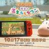 【任天堂】ニンテンドースイッチ『牧場物語 再会のミネラルタウン』が10月17日に発売決定!Amazonでも予約が開始!