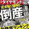 週刊ダイヤモンド 2020年03月28日号 資金繰り破綻! 倒産連鎖/新・村上ファンドの正体
