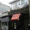 天徳泉(杉並区6番 阿佐ヶ谷)