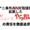 NHK訴訟「陰謀論」拡散した「やらおん!」「痛いニュース」の責任を徹底追及!京アニ事件