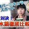 【無水鍋】徹底比較②staub,バーミキュラ,ライスポットご飯炊き比べ(動画有)