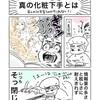 圧倒的に垢抜ける!パーソナルカラー&メイクレッスンレポ【前編】の巻