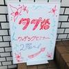 【イベントレポート】タダ婚ウェディングセミナー