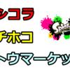 【動画解説】スプラシューターコラボ/ガチホコ/ザトウマーケット 1戦目