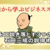 【大物を口説き落とす3つのカギ 石田三成の説得術】