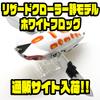 【シグナル】フィネスウイング搭載モデルの新色「リザードクローラー静モデル ホワイトフロッグ」通販サイト入荷!