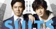 織田裕二主演の「SUITS」の初感とNETGEARのルーターについて