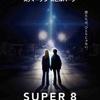 『SUPER 8/スーパーエイト』