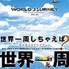 高橋歩 47都道府県(+韓国&台湾)トークライブ&飲み会ツアー!  ROAD TO WORLD PEACE !