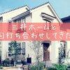 三井ホームとの初打ち合わせ!2×4工法を日本にもってきたってまじか!