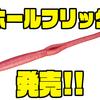 【ジャッカル】カバー攻略対応フリックシェイク「ホールフリック」発売!