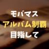 【モバマス】アルバム進捗_2021/05/29【進捗3879/6737】