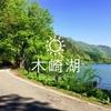 木崎湖一周ラン