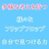 【初級編】色々なフリップフロップ回路 GX Works3
