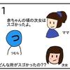 赤ちゃんの頃の次女【4コマ漫画】