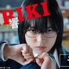 『響 HIBIKI』興行収入の最新は?  欅坂46の平手友梨奈、北川景子
