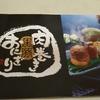 宮崎県の黒豚 肉巻きおにぎりを頂きました。