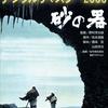 偏見と差別。野村芳太郎監督、映画「砂の器」感想