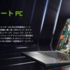 NVIDIA、モバイル向けの「GeForce RTX 3050」と「GeForce RTX 3050 Ti」を発表! ~ 初のエントリクラスのRTX