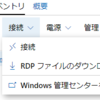 Windows Admin Centerの機能 その7