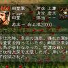 三国志5 武将 田豊