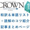 CROWN3 和訳と答え・解説ページまとめ 【授業で困らない!設問の解答や単語まで掲載中】