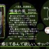 【木曜日の季節物】鳴海の風 特別純米 直詰め生【FUKA🍶YO-I】