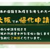 黒幕に操られた「役者」 #吉村大阪府知事 の正体(行動原理)を辿る