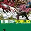 漫画【GREEN WORLDZ】ネタバレ無料 ちょいグロ漫画 子供が可哀想過ぎてショック