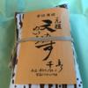 【名古屋駅でおすすめの天むす】名古屋駅で天むすに迷ったら、元祖のお店千寿の天むすを買ってみよう