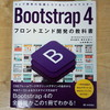 Bootstrapの練習2日目