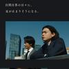 中村倫也company〜「お残しは許しまへんでっ!〜翳りゆく夏」