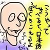 【旦那直伝】日本語を日本人っぽく話すコツ。