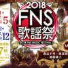 2018FNS歌謡祭 出演決定!!