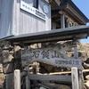【朝霧湖マラソン】のお土産を西日本最高峰で食べる!