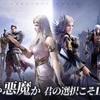 人気の無料スマホゲームアプリ「フォーセイクンワールド:神魔転生」は全世界で累計2200万DLを突破したエピックファンタジーRPG