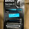 ブラウンのシェーバー3シリーズ(320-sLE)の替刃F/C 32B-6を買った