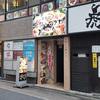 愛知県名古屋市・飲食店様の施工事例をご紹介します!