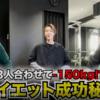 50kg痩せた3人が集結した新YouTubeダイエット動画チャンネルGYAKUTEN開設!