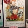 井上道義×野田秀樹『モーツァルト/歌劇『フィガロの結婚』 〜庭師は見た!〜』★★★★★