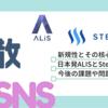 分散SNSの可能性とALISの構造的課題