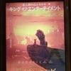 ライオンキングを観に、TOHOシネマズ日本橋まで行ってみた。食物連鎖もハクナマタタ。(中央区日本橋室町)