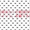 宝塚おたくが劇団四季「キャッツ」を観てきた話