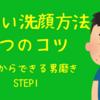 正しい洗顔方法3つのコツ ~今日からできる男磨きSTEP1~