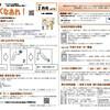 月刊☆子育て情報紙「おおきくなあれ!」2021年2月号